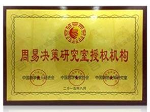 中国易学行业权威认证